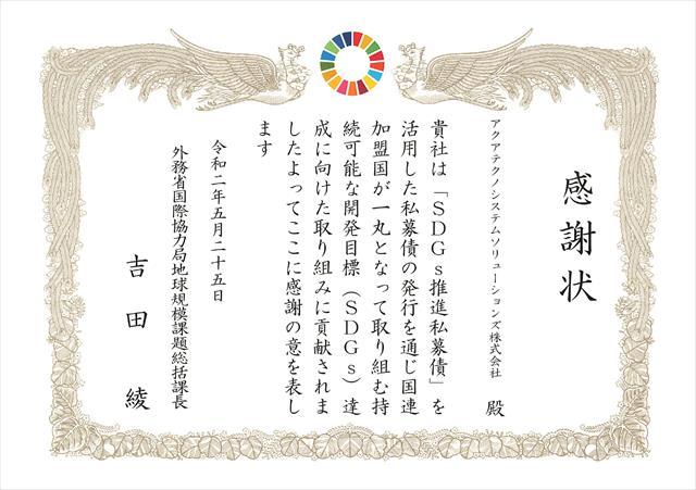 SDGs私募債 感謝状