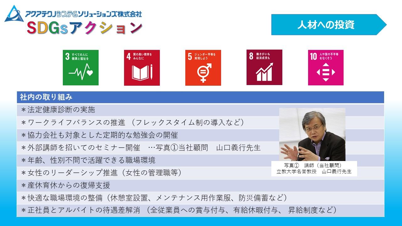 SDGsアクション01