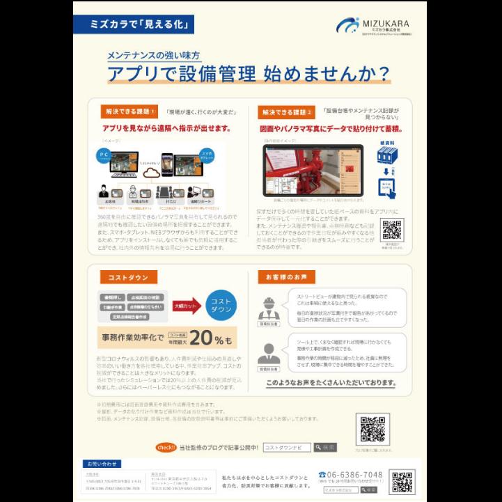 設備の情報一元化アプリ